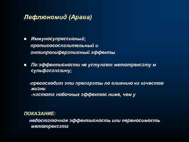 Лефлюномид (Арава) n Иммуносупрессивный; противовоспалительный и антипролиферативный эффекты n По эффективности не уступает метотрексату