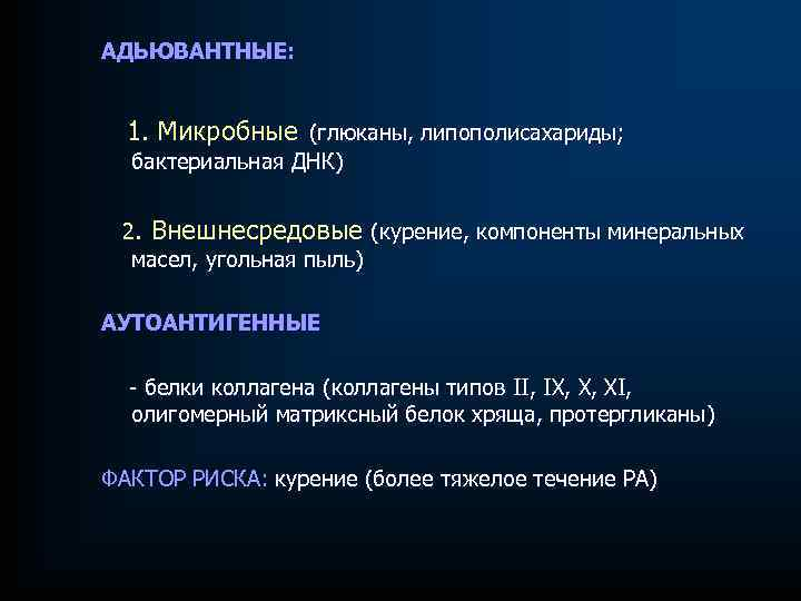 АДЬЮВАНТНЫЕ: 1. Микробные (глюканы, липополисахариды; бактериальная ДНК) 2. Внешнесредовые (курение, компоненты минеральных масел, угольная