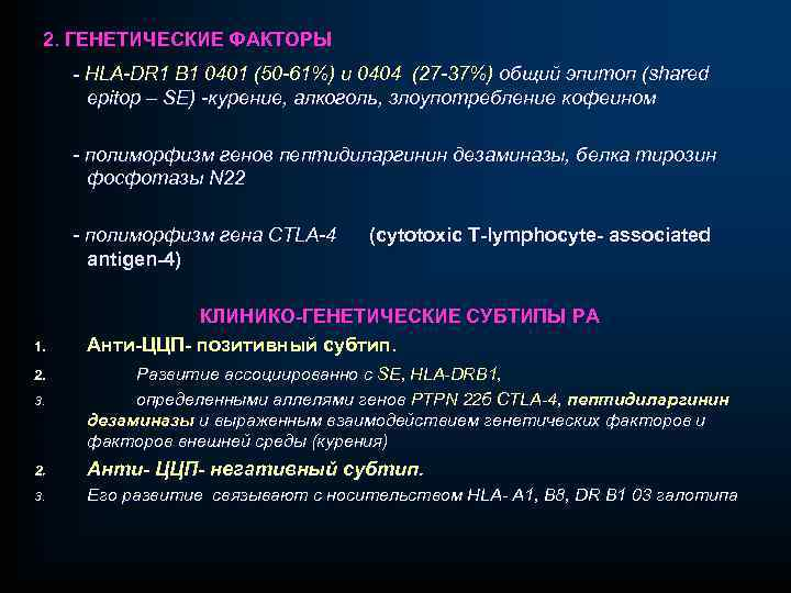 2. ГЕНЕТИЧЕСКИЕ ФАКТОРЫ - HLA-DR 1 B 1 0401 (50 -61%) и 0404 (27