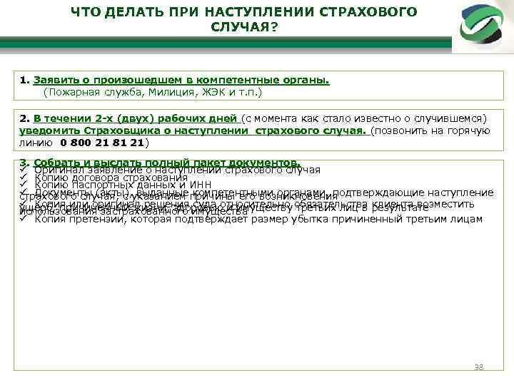 Займ под проценты в белгороде