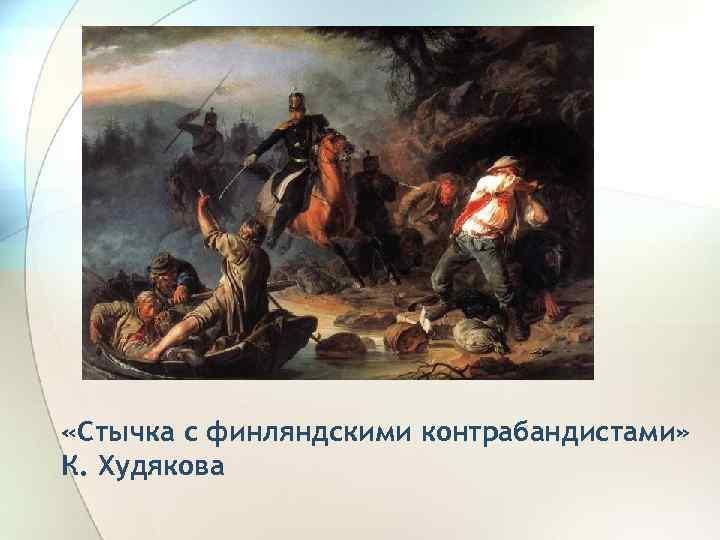 «Стычка с финляндскими контрабандистами» К. Худякова