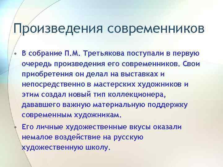 Произведения современников • В собрание П. М. Третьякова поступали в первую очередь произведения его