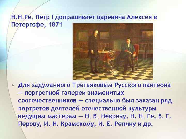 Н. Н. Ге. Петр I допрашивает царевича Алексея в Петергофе, 1871 • Для задуманного