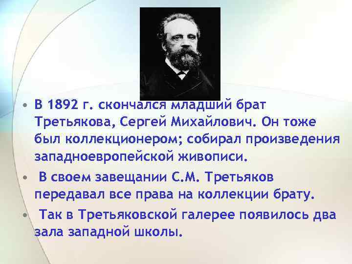 • В 1892 г. скончался младший брат Третьякова, Сергей Михайлович. Он тоже был