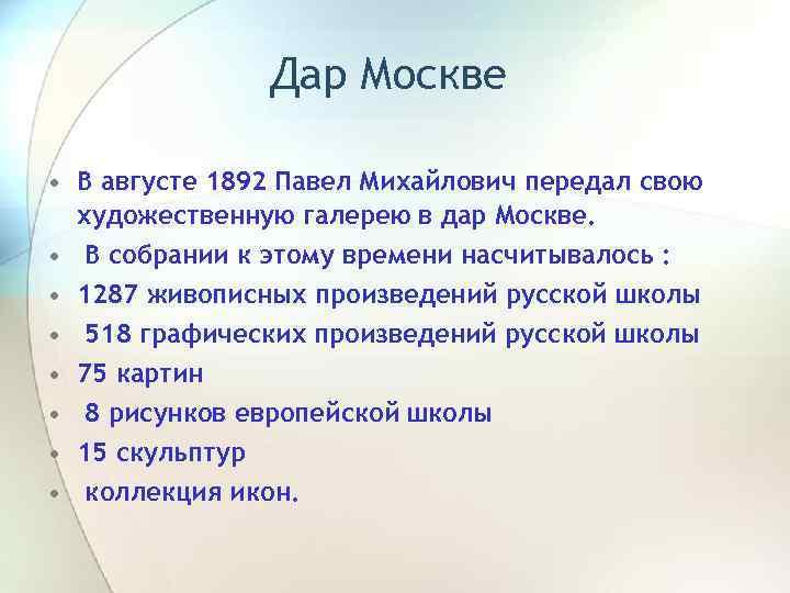 Дар Москве • В августе 1892 Павел Михайлович передал свою художественную галерею в дар