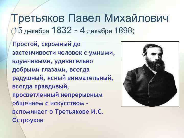 Третьяков Павел Михайлович (15 декабря 1832 - 4 декабря 1898) Простой, скромный до застенчивости