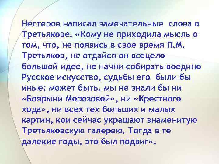 Нестеров написал замечательные слова о Третьякове. «Кому не приходила мысль о том, что, не