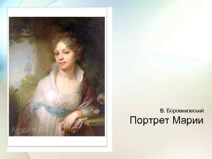 В. Боровиковский Портрет Марии