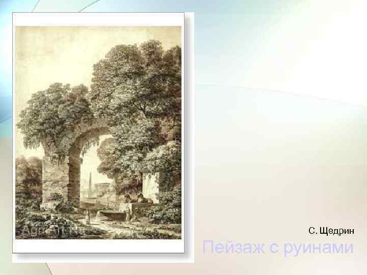 С. Щедрин Пейзаж с руинами