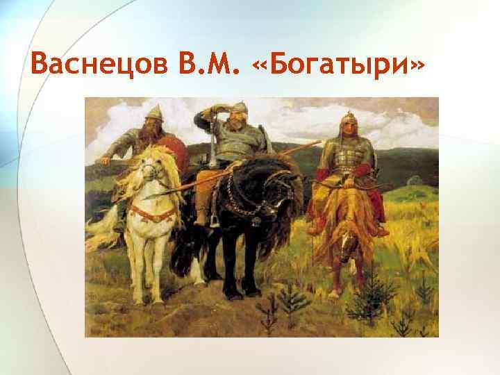 Васнецов В. М. «Богатыри»