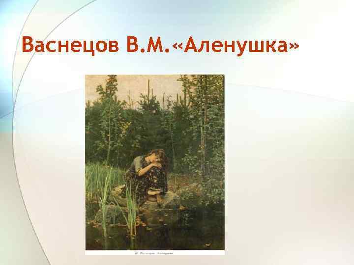 Васнецов В. М. «Аленушка»
