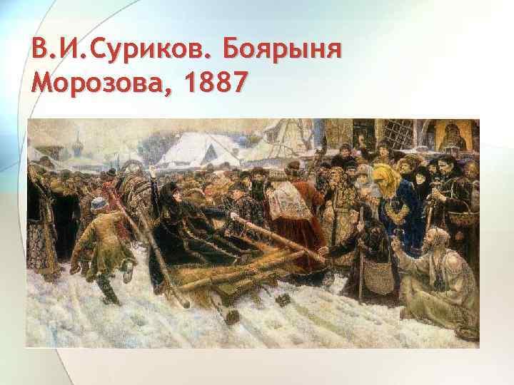 В. И. Суриков. Боярыня Морозова, 1887