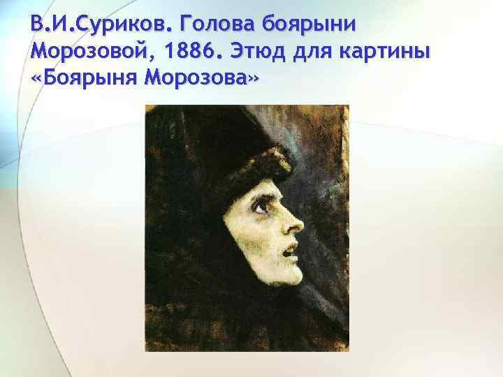 В. И. Суриков. Голова боярыни Морозовой, 1886. Этюд для картины «Боярыня Морозова»