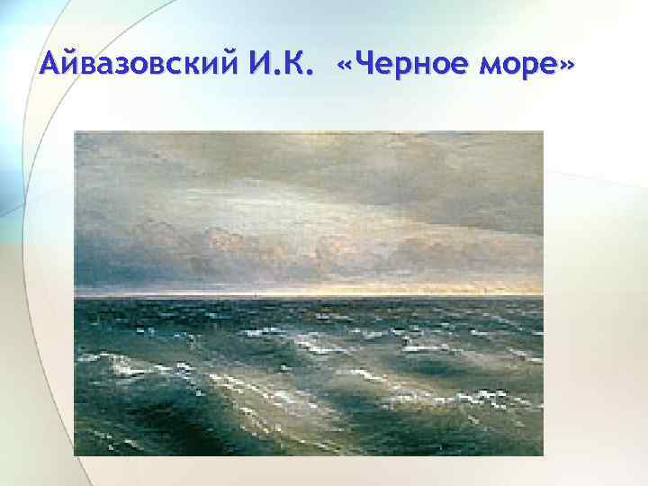 Айвазовский И. К. «Черное море»
