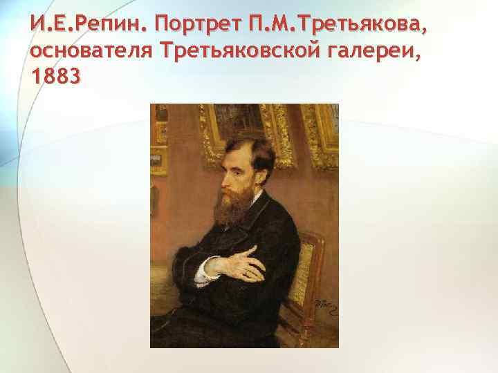 И. Е. Репин. Портрет П. М. Третьякова, основателя Третьяковской галереи, 1883