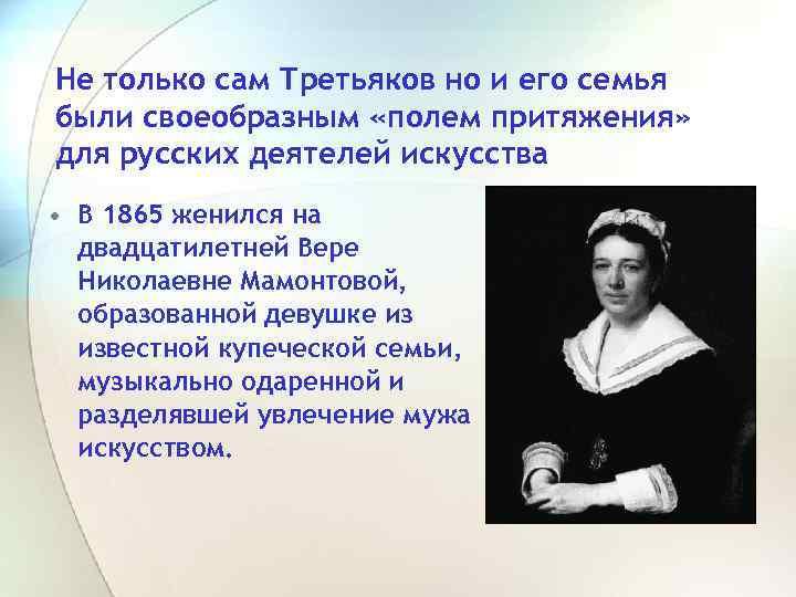 Не только сам Третьяков но и его семья были своеобразным «полем притяжения» для русских