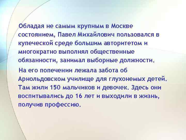 Обладая не самым крупным в Москве состоянием, Павел Михайлович пользовался в купеческой среде большим