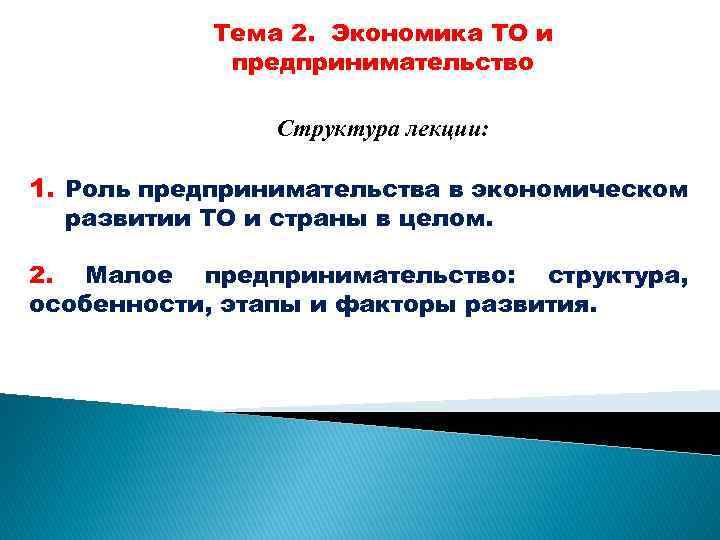 Тема 2. Экономика ТО и предпринимательство Структура лекции: 1. Роль предпринимательства в экономическом развитии