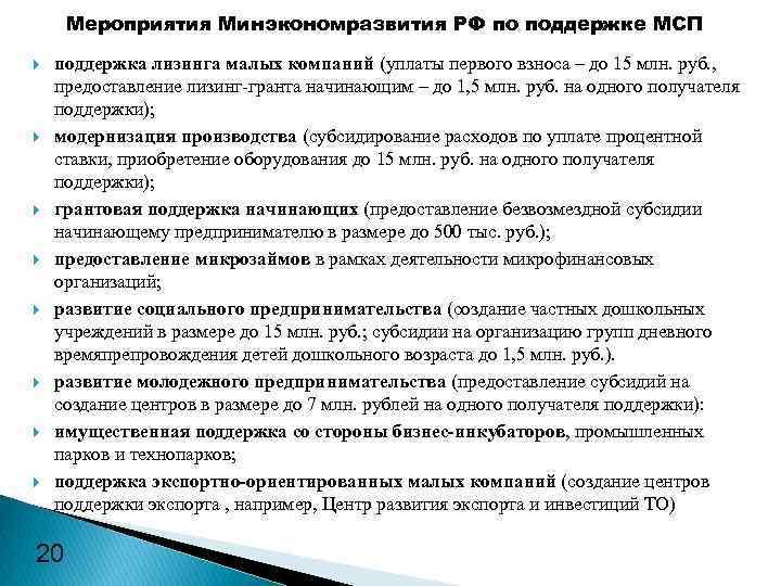 Мероприятия Минэкономразвития РФ по поддержке МСП поддержка лизинга малых компаний (уплаты первого взноса –