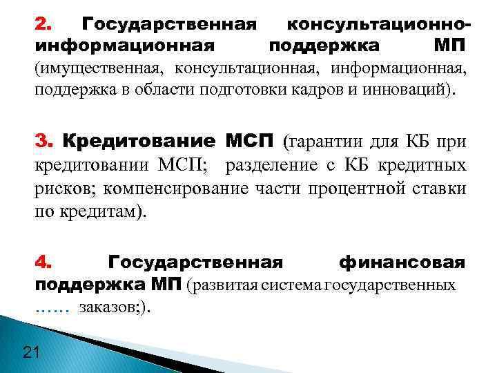 2. Государственная консультационноинформационная поддержка МП (имущественная, консультационная, информационная, поддержка в области подготовки кадров и