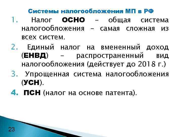 1. Системы налогообложения МП в РФ Налог ОСНО – общая система налогообложения – самая