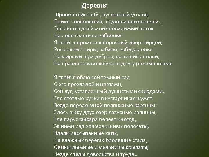 наши дни деревня стихотворение пушкина картинки приходит успех вместе