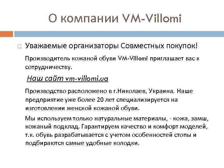 О компании VM-Villomi Уважаемые организаторы Совместных покупок! Производитель кожаной обуви VM-Villomi приглашает вас к