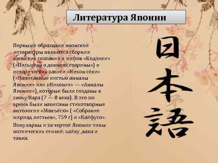 janpanese literature Brian bernards, associate professor of east asian languages and cultures and comparative literature (213) 740-3706 premodern japanese literature.