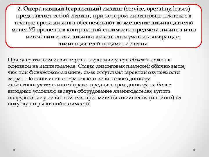 Соглашения С Опционом