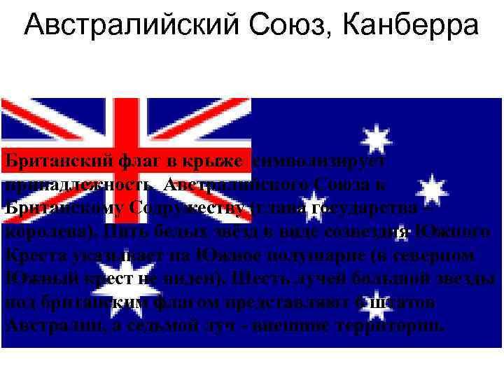 Австралийский Союз, Канберра Британский флаг в крыже символизирует принадлежность Австралийского Союза к Британскому Содружеству