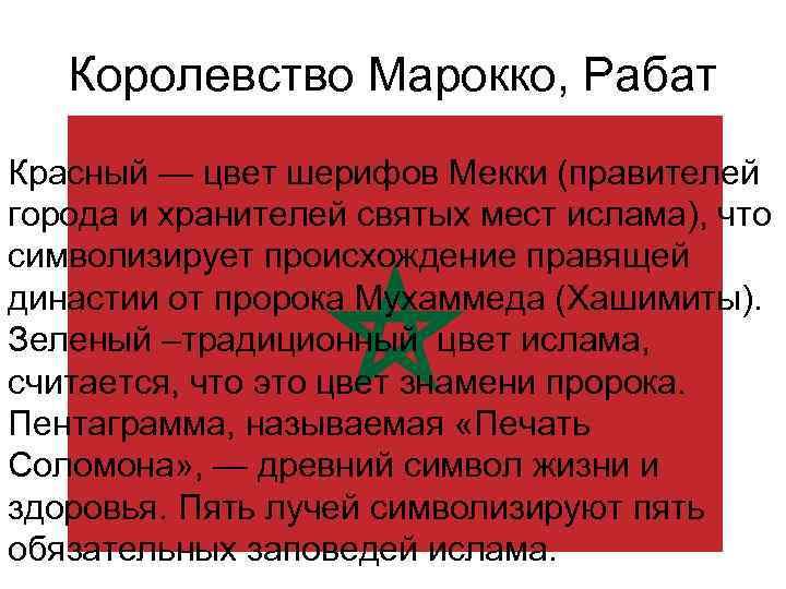Королевство Марокко, Рабат Красный — цвет шерифов Мекки (правителей города и хранителей святых мест