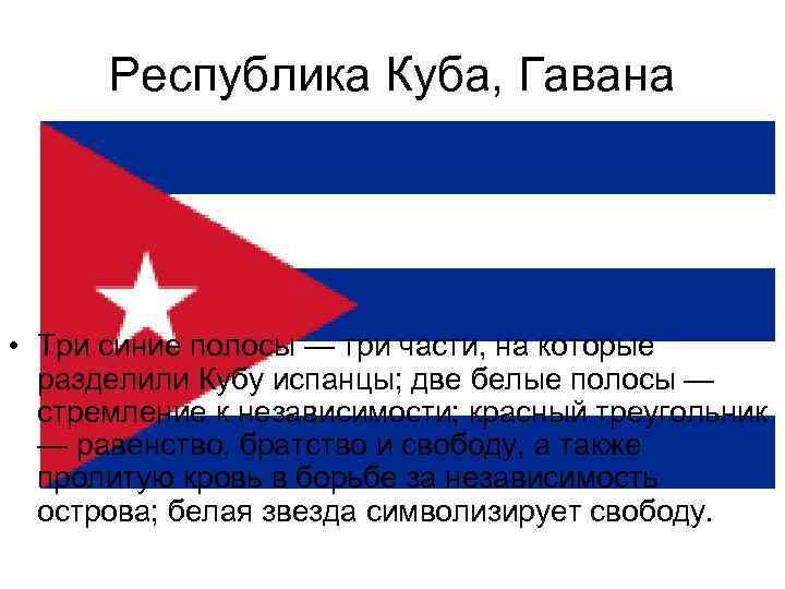 Республика Куба, Гавана • Три синие полосы — три части, на которые разделили Кубу