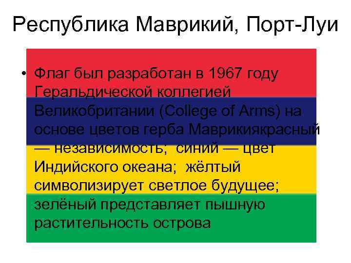 Республика Маврикий, Порт-Луи • Флаг был разработан в 1967 году Геральдической коллегией Великобритании (College