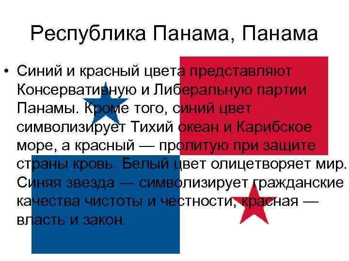 Республика Панама, Панама • Синий и красный цвета представляют Консервативную и Либеральную партии Панамы.