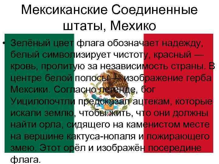Мексиканские Соединенные штаты, Мехико • Зелёный цвет флага обозначает надежду, белый символизирует чистоту, красный