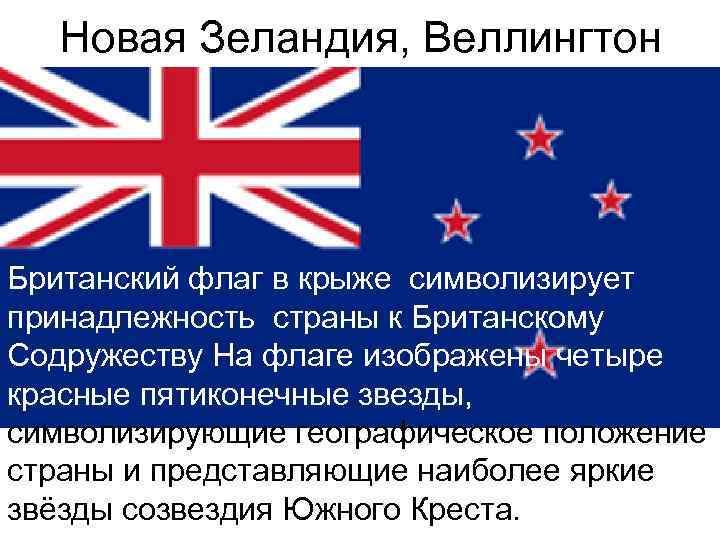 Новая Зеландия, Веллингтон Британский флаг в крыже символизирует принадлежность страны к Британскому Содружеству На