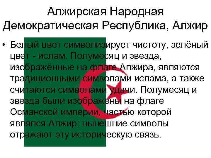 Алжирская Народная Демократическая Республика, Алжир • Белый цвет символизирует чистоту, зелёный цвет - ислам.