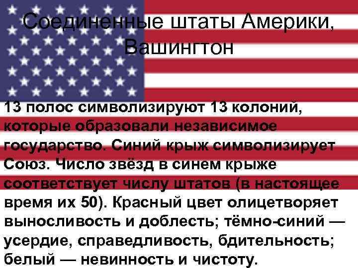 Соединенные штаты Америки, Вашингтон 13 полос символизируют 13 колоний, которые образовали независимое государство. Синий