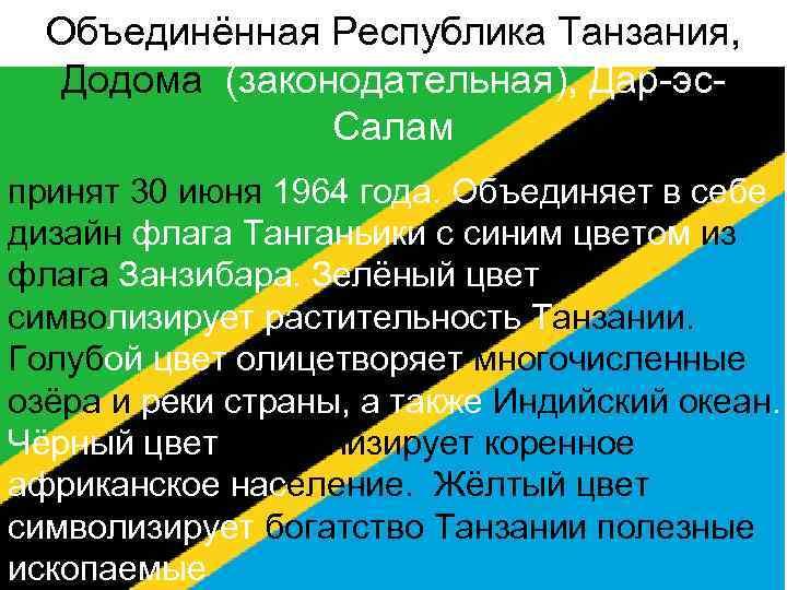 Объединённая Республика Танзания, Додома (законодательная), Дар-эс. Салам принят 30 июня 1964 года. Объединяет в