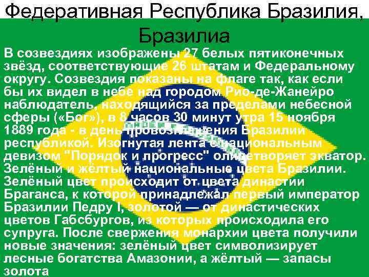 Федеративная Республика Бразилия, Бразилиа В созвездиях изображены 27 белых пятиконечных звёзд, соответствующие 26 штатам