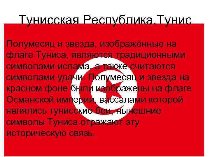 Тунисская Республика, Тунис Полумесяц и звезда, изображённые на флаге Туниса, являются традиционными символами ислама,
