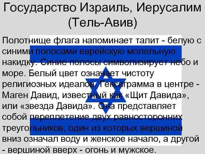 Государство Израиль, Иерусалим (Тель-Авив) Полотнище флага напоминает талит - белую с синими полосами еврейскую