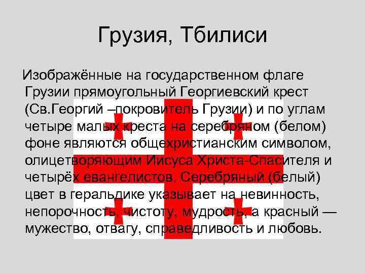 Грузия, Тбилиси Изображённые на государственном флаге Грузии прямоугольный Георгиевский крест (Св. Георгий –покровитель Грузии)