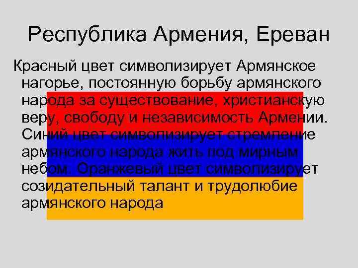 Республика Армения, Ереван Красный цвет символизирует Армянское нагорье, постоянную борьбу армянского народа за существование,