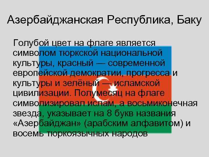 Азербайджанская Республика, Баку Голубой цвет на флаге является символом тюркской национальной культуры, красный —