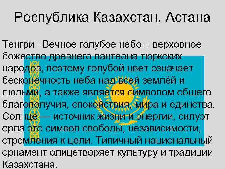 Республика Казахстан, Астана Тенгри –Вечное голубое небо – верховное божество древнего пантеона тюркских народов,