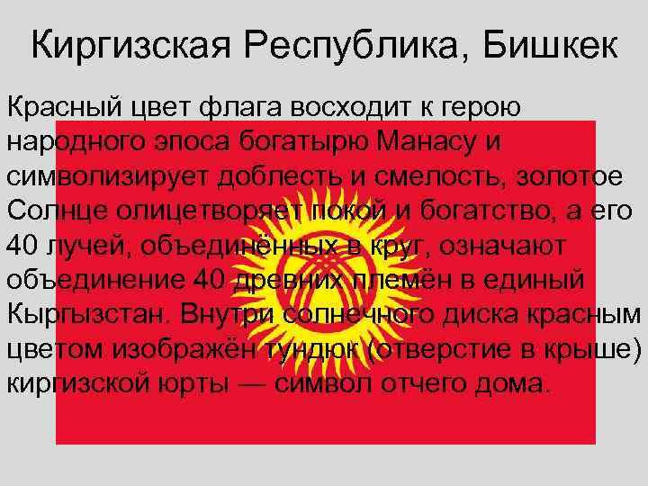 Киргизская Республика, Бишкек Красный цвет флага восходит к герою народного эпоса богатырю Манасу и