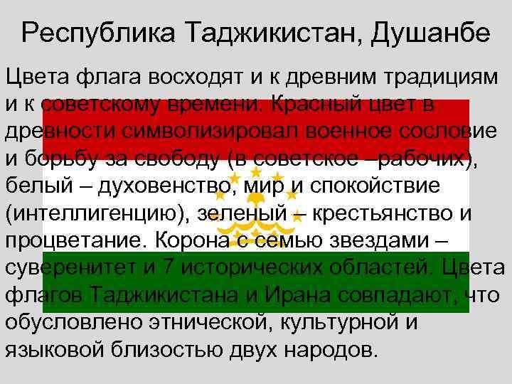 Республика Таджикистан, Душанбе Цвета флага восходят и к древним традициям и к советскому времени.