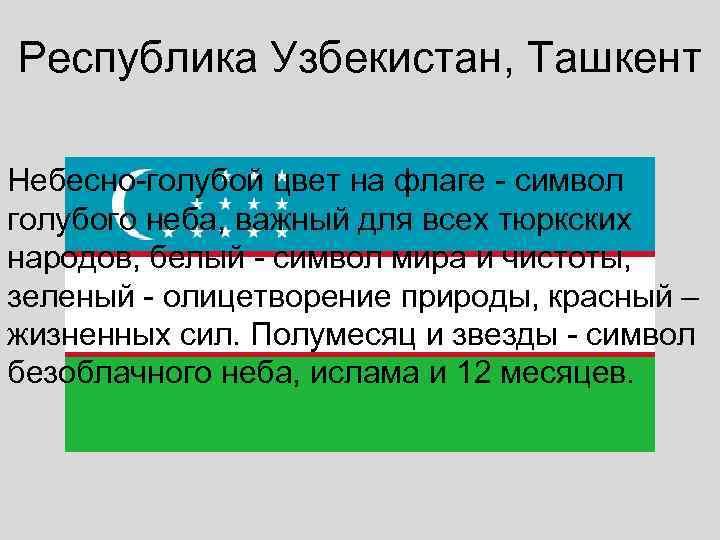 Республика Узбекистан, Ташкент Небесно-голубой цвет на флаге - символ голубого неба, важный для всех