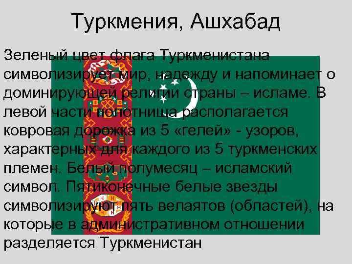 Туркмения, Ашхабад Зеленый цвет флага Туркменистана символизирует мир, надежду и напоминает о доминирующей религии